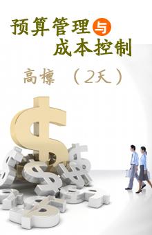 研发管理 | 财务管理