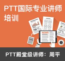 PTT国际专业讲师-公开课
