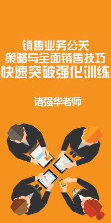 课程超市左侧2-销售业务公关策略与全面销售技巧