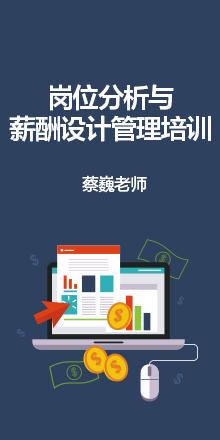 岗位分析与薪酬设计管理培训