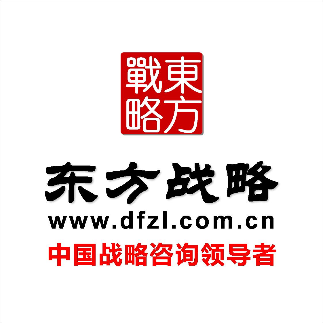 东方战略咨询机构