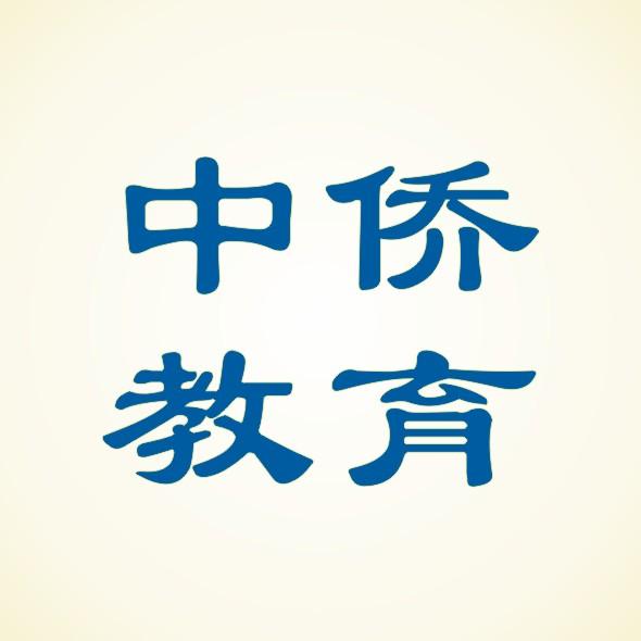 广州中侨教育