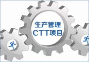 生产管理CTT项目