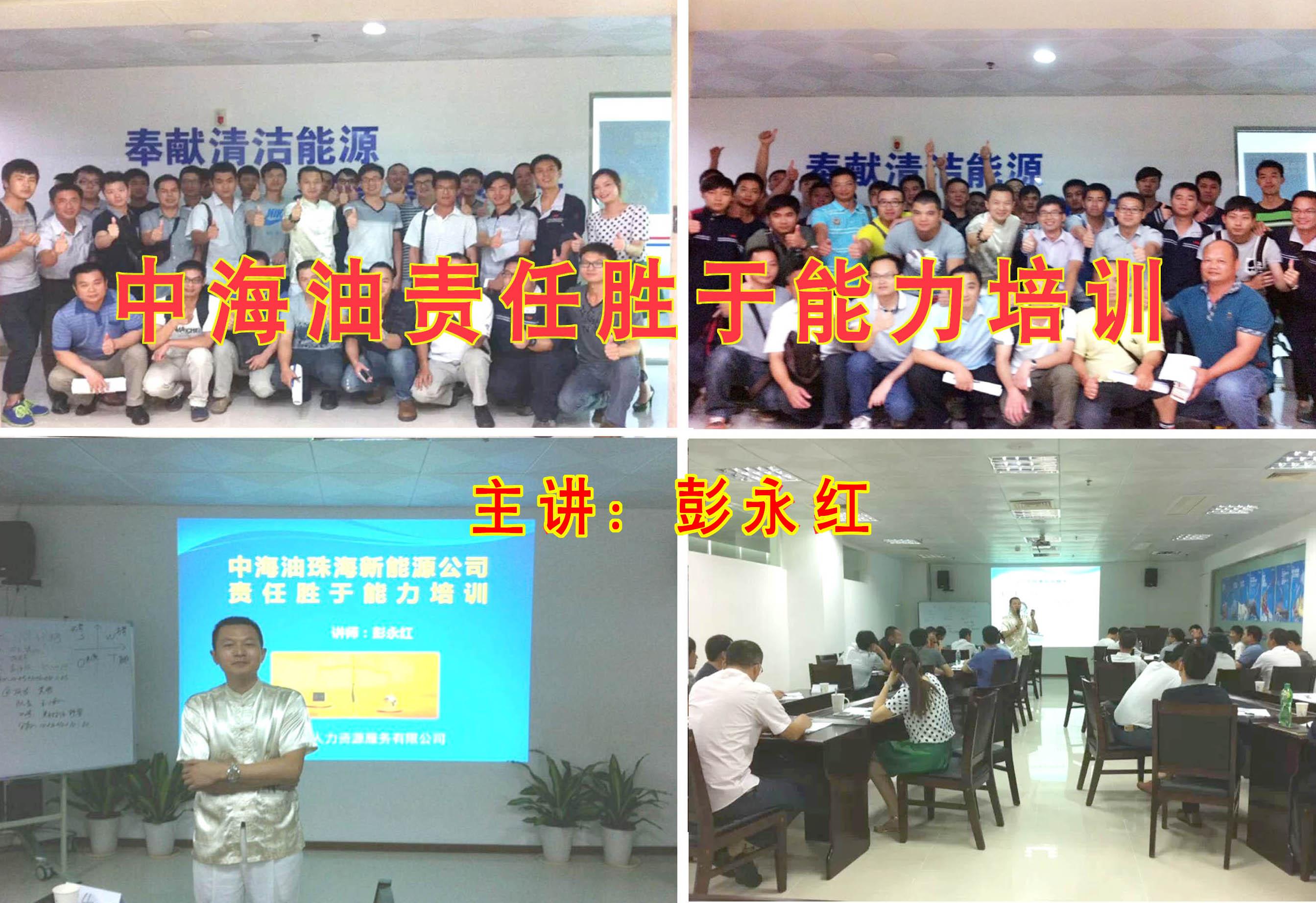 中海油培训