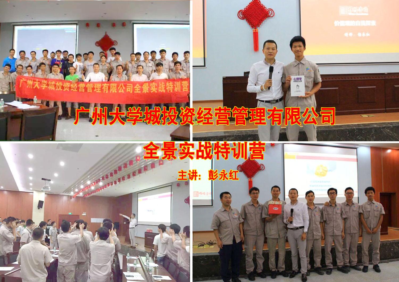 广州大学城培训